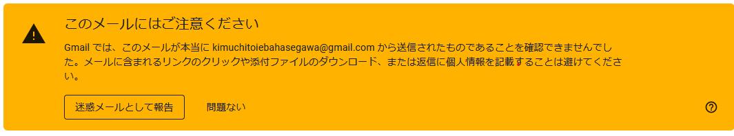 【重要】受注確認メールについて